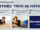 фитнес упражнения за отслабване и стягане